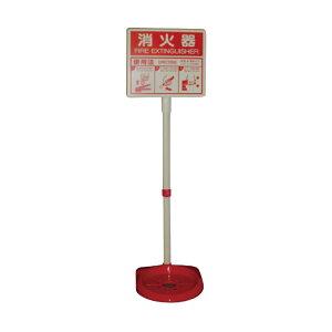 ▼ 消火用品 消火器スタンド 【 消火器 】 表示板 支柱(フック付)台座のセット 20型まで対応 組立式 un-376-21A