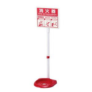 ▼ 消火用品 消火器スタンド 蓄光表示 【 消火器 】 表示板 支柱(フック付)台座のセット 20型まで対応 組立式 un-376-29