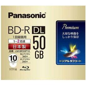 録画用 ブルーレイディスク BD-R DL パナソニック Panasonic LM-BR50P10 lm-br50p10 2倍速 片面2層 50GB 追記型 10枚パック トリプルタフコート 新品 送料無料