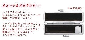 【12ミリ用】フラワー柄印鑑ケース(全12種)