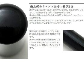 芯持ち黒水牛印鑑【ケース付】16.5ミリ