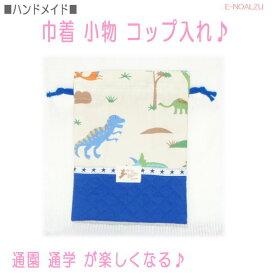ハンドメイド 可愛い 巾着 コップ入れ 恐竜 なかま