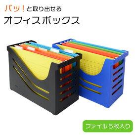 [CREW'S クルーズ]オフィスボックス OB-2000文房具 ステーショナリー 書類ケース ファイル 収納箱 オフィス A4 ハンギング ファイルボックス 海外 輸入 デザイン リモートワーク