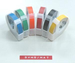 【DYMO】ダイモ テープ(グロッシー&マットテープ)9mm×3m事務用品 オフィス 文房具 デザイン文具 Esselte エセルテ 輸入文具 ステーショナリー デザイン おしゃれ 海外 輸入 デザイン文具なら