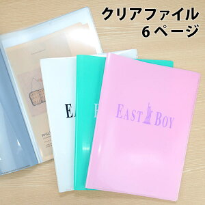 EASTBOY/イーストボーイのクリアファイル 6つの仕分けが便利!文房具 おしゃれ デザイン プチギフト 高校生 女子高生 小学生 中学生 学生 女の子 10代 ステーショナリー ブランド シンプル か