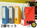 【NIPS】再生紙で出来たマガジンボックス!A4ファイルボックス 2個セット 【ファイル ボックス マガジンボックス 整理…