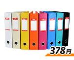 【E-office】イー・オフィスレバー式ファイルA4【事務用品オフィス文房具デザイン文具書類整理整理整頓収納便利ファイルオフィス】【おしゃれイーオフィスカラフル】