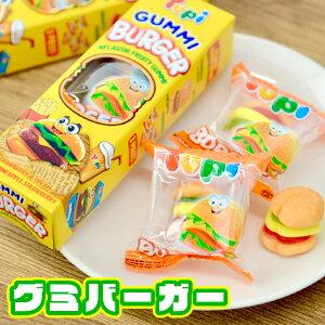 グミバーガー 3P 海外 輸入 お菓子 子ども ハンバーガー グミアメリカン デザイン おもしろい おしゃれ かわいい プチギフト 子供 大人 プレゼント 外国 yupi ハロウィン エイム カラフル