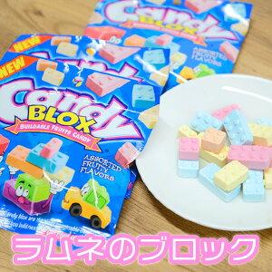 組み立てて遊べるラムネ菓子!キャンディブロック さわやかなフルーツ味お菓子 エイム フルーツ味 おもちゃ おしゃれ かわいい デザイン プチギフト 子供 大人 プレゼント おもしろい くだ