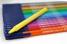 [STAEDTLER]ステッドラー トリプラス カラーペン Ref.323文房具 ペン 水性ペン ドイツ ステーショナリー デザイン 海外 輸入