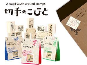 【Vectculture ベクトカルチャー】切手のこびと スタンプおしゃれなデザイン 輸入 文房具ならイーオフィス