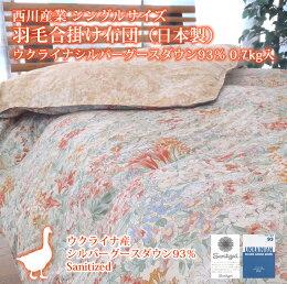 西川産業シングルサイズ羽毛合掛け布団(日本製)ウクライナシルバーグースダウン93%0.7kg入