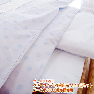 Kyoto Nishikawa sizes duvet set bedding 11 piece set (mattress using these radical) (made in Japan)