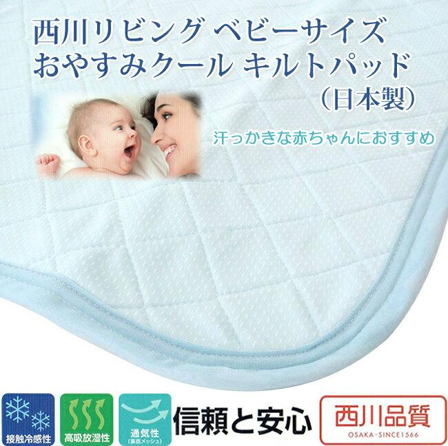 西川リビング ベビーサイズおやすみクール キルトパッド (日本製)【売れ筋】