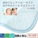 西川リビング ベビーサイズおやすみクール キルトパッド (日本製)【売れ筋】 ランキングお取り寄せ