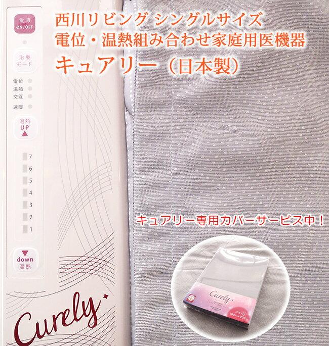 西川リビング シングルサイズ 電位・温熱組み合わせ家庭用医機器 キュアリー(日本製)