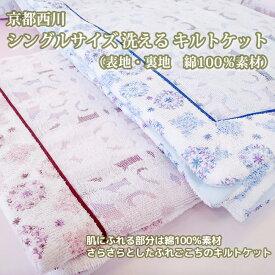京都西川 シングルサイズ 洗える キルトケット(表地・裏地 綿100%素材)