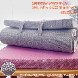 西川リビング シングルサイズ BODY ZERO マットレス (厚み90mm)