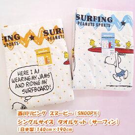 (2枚セット)西川リビング スヌーピー SNOOPY シングルサイズ タオルケット サーフィン 日本製 140cm×190cm