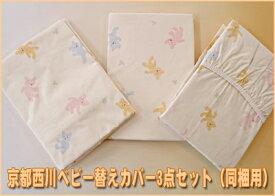 京都西川 ベビー替えカバー3点セット※こちらは当店のベビーセットをお買い上げ方のみご注文頂けます。 カバーセット単品では販売しておりません。