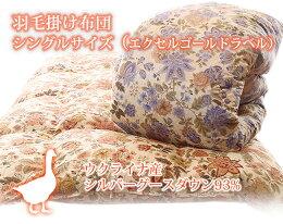 【西川リビング】シングルサイズ羽毛掛け布団(日本製)【interior送料無料】