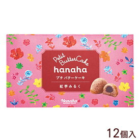 hanaha プチバターケーキ(紅芋みるく) 12 個入