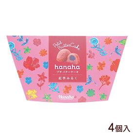 hanaha プチバターケーキ(紅芋みるく) 4 個入