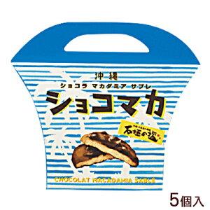 石垣の塩 ショコマカ ショコラ・マカダミアサブレ 5個入