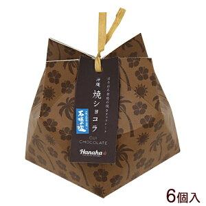 沖縄焼ショコラ 石垣の塩ショコラ 6個入