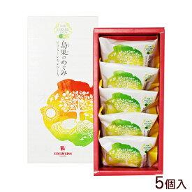 島果のめぐみ(ヒラミーレモンのバターケーキ) 5個入