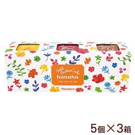 hanaha プチバターケーキ 5 個入 3 種アソート