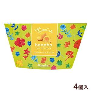 hanaha プチバターケーキ(シークヮーサーマンゴー)4 個入