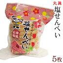 丸真 塩せんべい 6枚入 /沖縄お土産 沖縄土産 お菓子