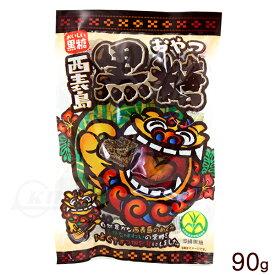 西表島おやつ黒糖 90g /沖縄 お土産 お菓子 純黒糖