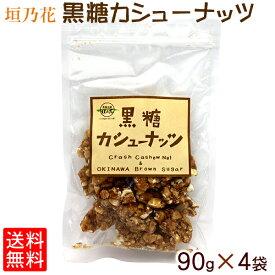 黒糖カシューナッツ 90g×4袋 【メール便送料無料】