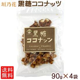黒糖ココナッツ 90g×4袋 【メール便送料無料】