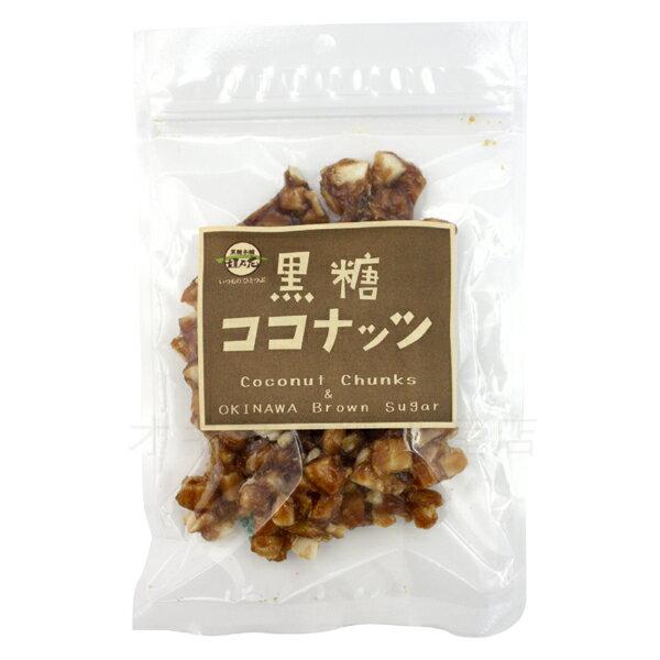 黒糖ココナッツ 100g <ゆうメール可能>