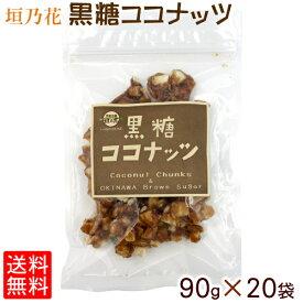 黒糖ココナッツ 90g×20袋セット 【送料無料】 /1ケース 沖縄お土産 お菓子