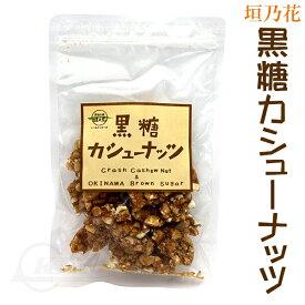 黒糖カシューナッツ 90g │沖縄土産 沖縄お土産 お菓子│