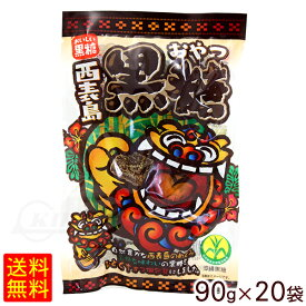 西表島おやつ黒糖 90g×20袋(1ケース) 【送料無料】 /沖縄 お土産 お菓子 純黒糖