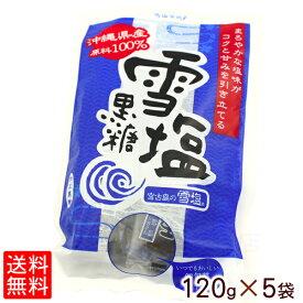 雪塩黒糖 120g×5袋 【レターパック送料無料】 /沖縄 お土産 お菓子
