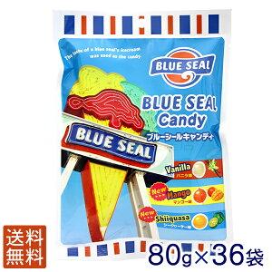 ブルーシールキャンディー 80g×36袋 <送料無料> (1ケース) │沖縄土産 お菓子│
