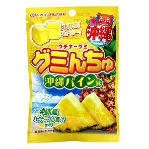 グミんちゅ 沖縄パイン味 40g /沖縄お土産 お菓子 グミ