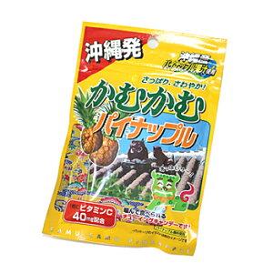 かむかむパイナップル チューイングキャンディー │沖縄土産 沖縄お土産 お菓子│