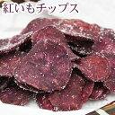 紅いもチップス 80g │紅芋チップス 沖縄土産 お菓子│