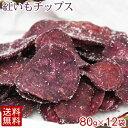 紅いもチップス 80g×12袋 │紅芋チップス 沖縄土産 沖縄お菓子│