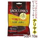 ジャックリンクス ビーフジャーキー(テリヤキ) 50g×10袋[1ケース]