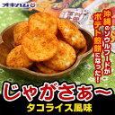 オキハム じゃがさぁー(タコライス風味)60g |沖縄限定 ポテト煎餅 ポテトせんべい|