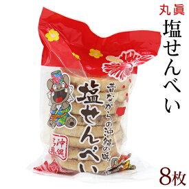 丸真 塩せんべい 8枚入 /沖縄お土産 お菓子
