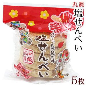 丸真 塩せんべい 5枚入 /沖縄お土産 沖縄土産 お菓子